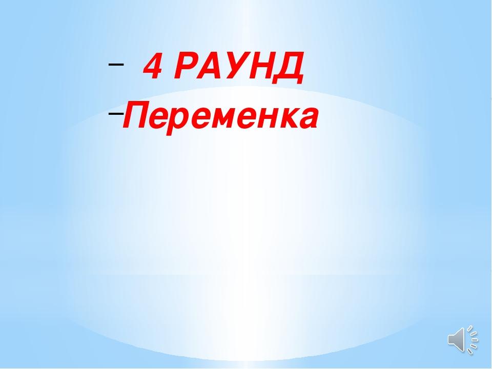 4 РАУНД Переменка