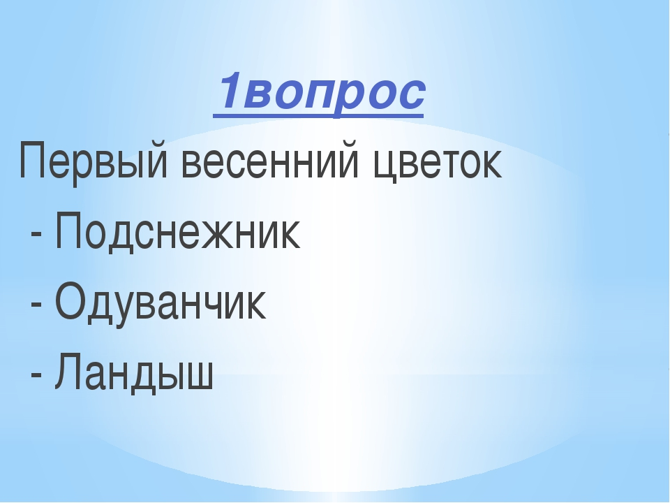 1вопрос Первый весенний цветок - Подснежник - Одуванчик - Ландыш