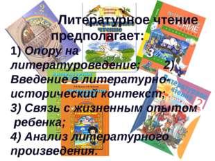 Литературное чтение предполагает: 1) Опору на литературоведение; 2) Введение
