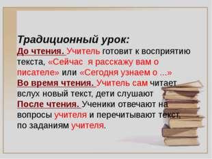 Традиционный урок: До чтения. Учитель готовит к восприятию текста, «Сейчас я