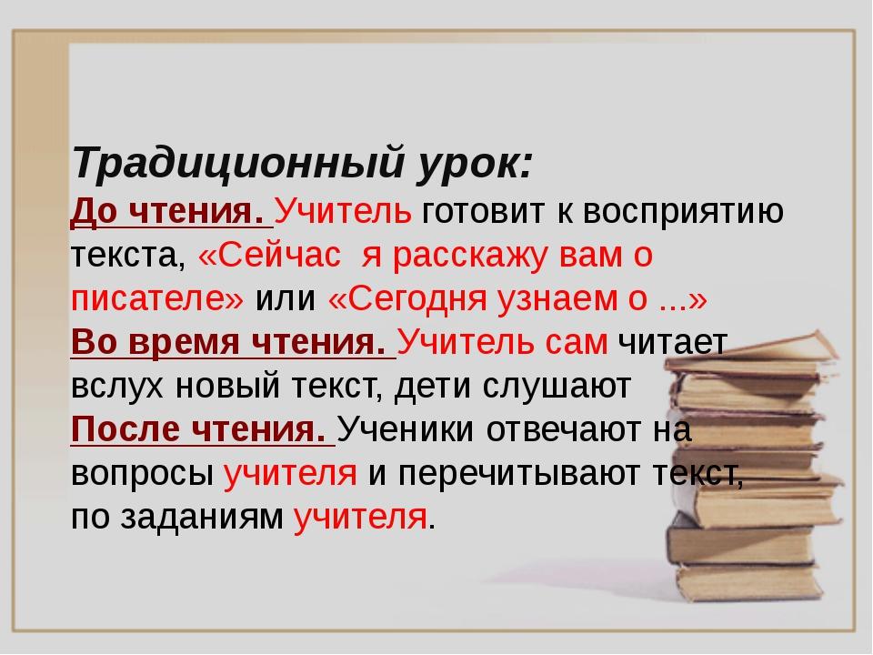 Традиционный урок: До чтения. Учитель готовит к восприятию текста, «Сейчас я...