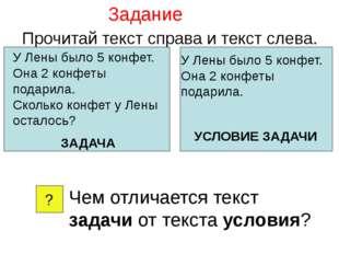Задание Прочитай текст справа и текст слева. У Лены было 5 конфет. Она 2 конф