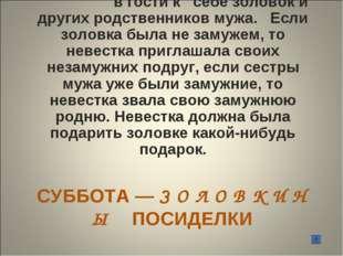 СУББОТА — З О Л О В К И Н Ы ПОСИДЕЛКИ Молодые невестки приглашали в гости к с