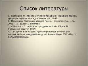 Список литературы 1. Харлицкий М., Хромов С Русские праздники, народные обыча