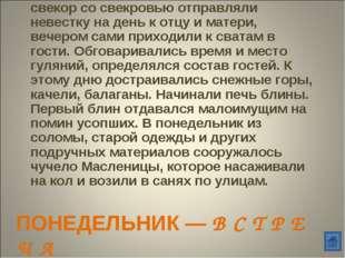 ПОНЕДЕЛЬНИК — В С Т Р Е Ч А Начало Узкой Масленицы. Утром свекор со свекровью