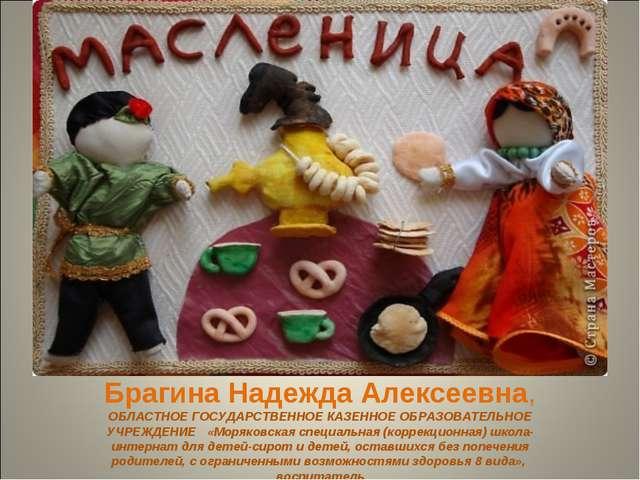Брагина Надежда Алексеевна, ОБЛАСТНОЕ ГОСУДАРСТВЕННОЕ КАЗЕННОЕ ОБРАЗОВАТЕЛЬНО...