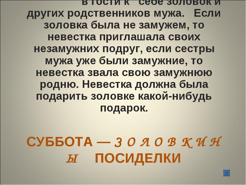 СУББОТА — З О Л О В К И Н Ы ПОСИДЕЛКИ Молодые невестки приглашали в гости к с...