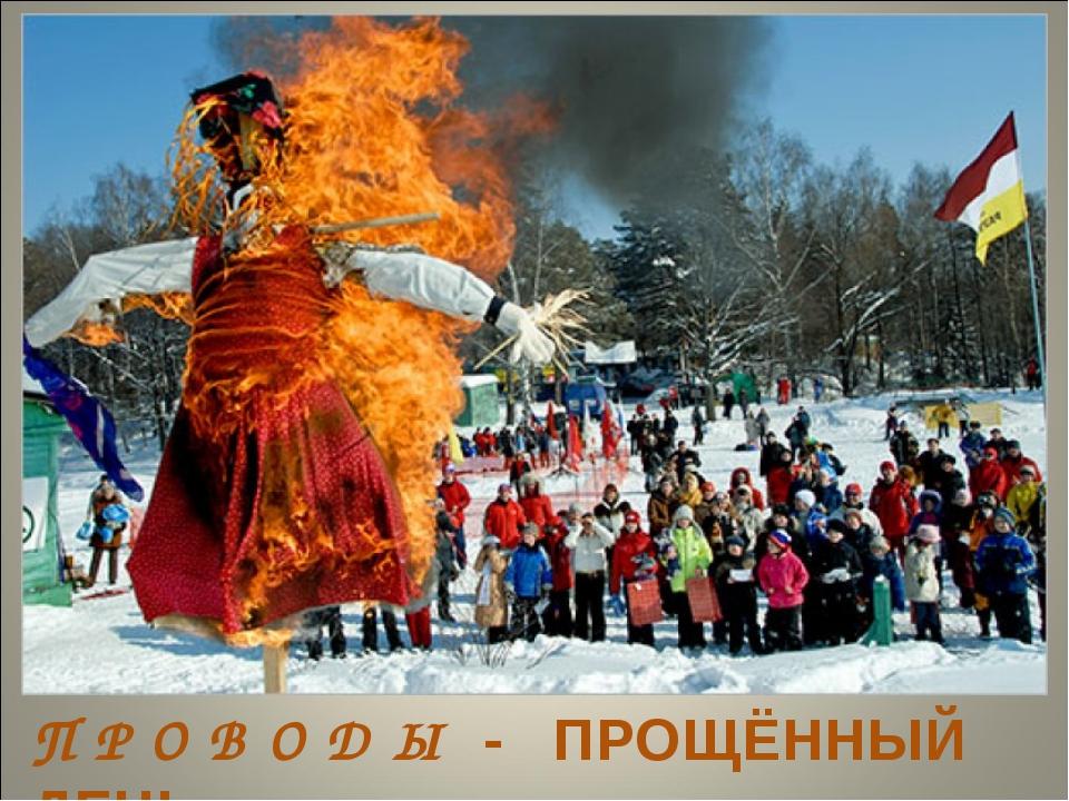 П Р О В О Д Ы - ПРОЩЁННЫЙ ДЕНЬ
