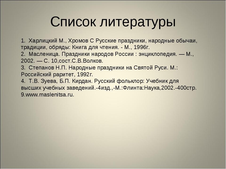 Список литературы 1. Харлицкий М., Хромов С Русские праздники, народные обыча...