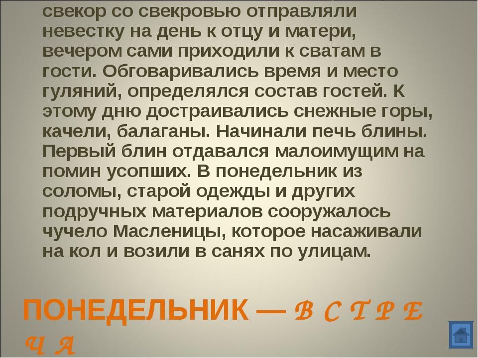 ПОНЕДЕЛЬНИК — В С Т Р Е Ч А Начало Узкой Масленицы. Утром свекор со свекровью...