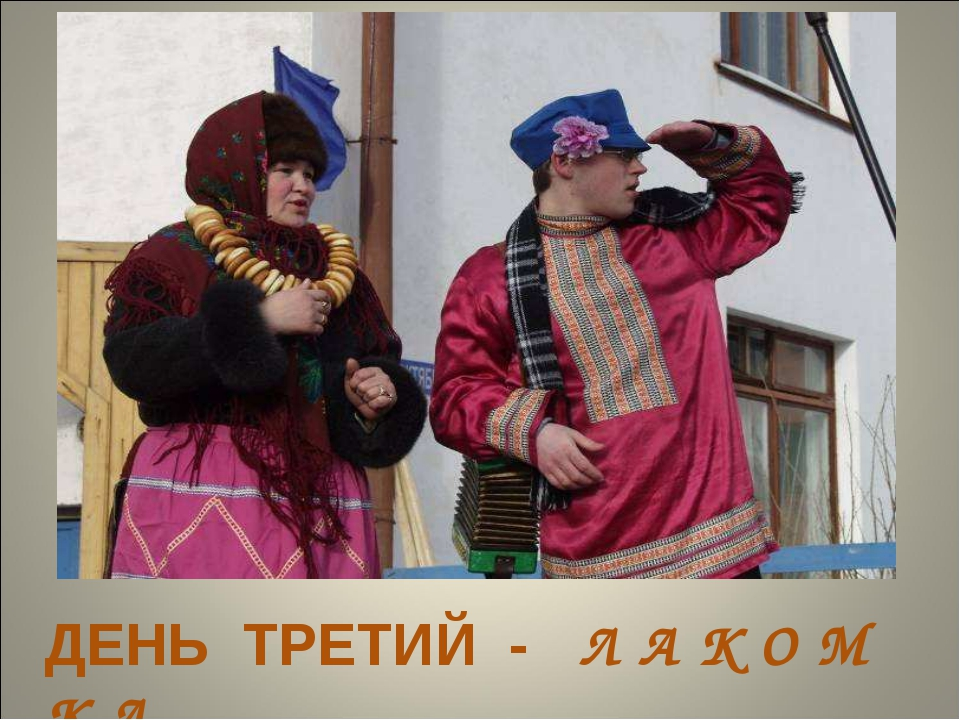 ДЕНЬ ТРЕТИЙ - Л А К О М К А