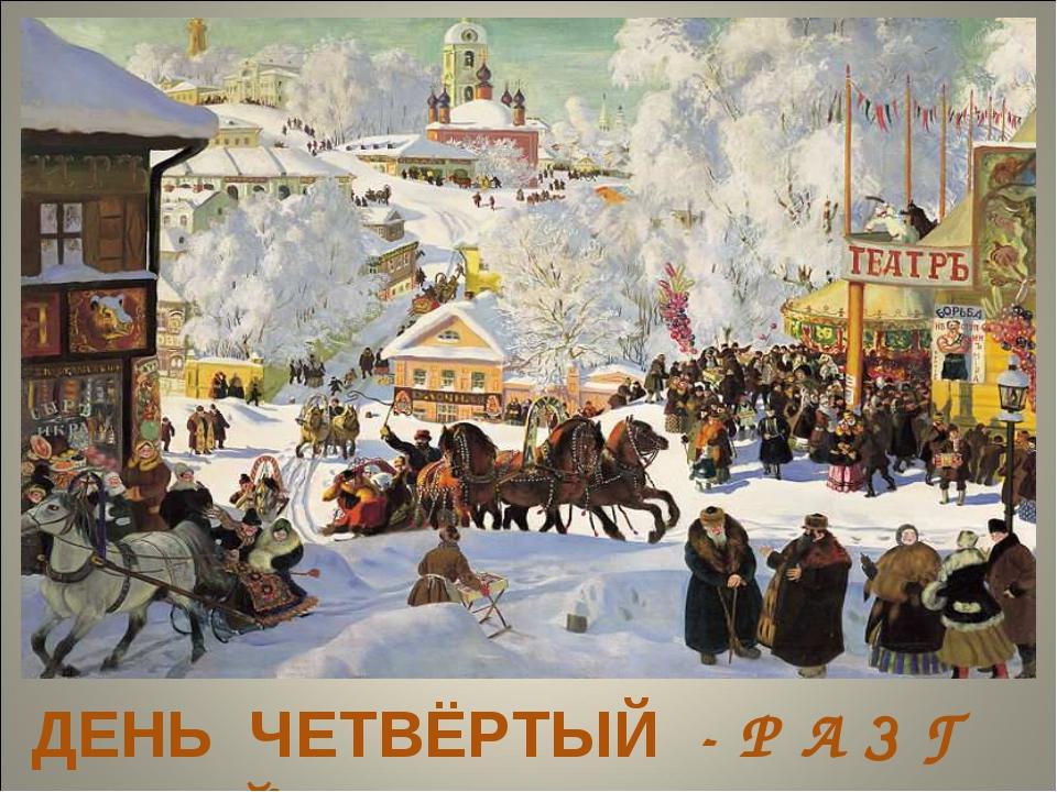 ДЕНЬ ЧЕТВЁРТЫЙ - Р А З Г У Л Я Й