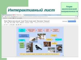 Интерактивный лист Акции экологической направленности