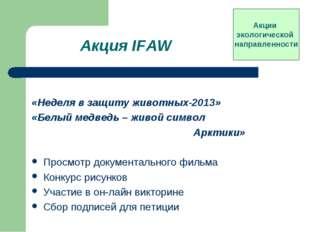 Акция IFAW «Неделя в защиту животных-2013» «Белый медведь – живой символ Аркт