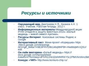 Ресурсы и источники Окружающий мир. Дмитриева Н.Я., Казаков А.Н. 1 класс. Уче