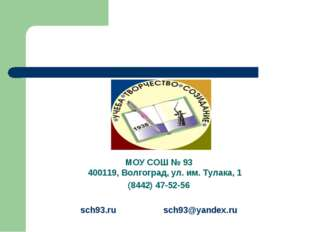 МОУ СОШ № 93 400119, Волгоград, ул. им. Тулака, 1 (8442) 47-52-56 sch93.ru s