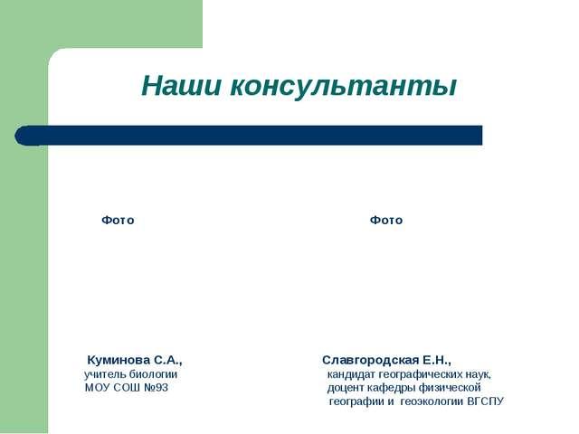 Наши консультанты Фото Фото Куминова С.А., Славгородская Е.Н., учитель биолог...
