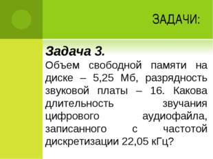 ЗАДАЧИ: Задача 3. Объем свободной памяти на диске – 5,25 Мб, разрядность звук