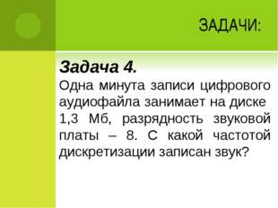 ЗАДАЧИ: Задача 4. Одна минута записи цифрового аудиофайла занимает на диске 1