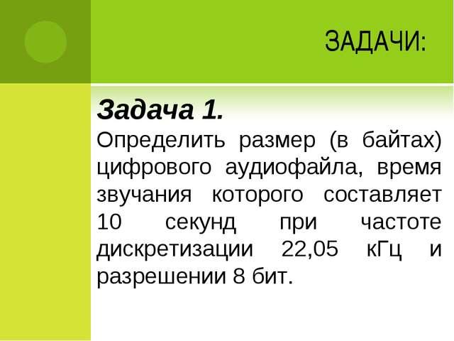 ЗАДАЧИ: Задача 1. Определить размер (в байтах) цифрового аудиофайла, время зв...