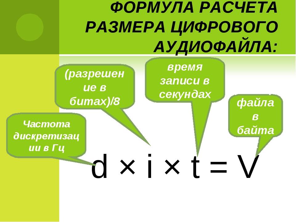 ФОРМУЛА РАСЧЕТА РАЗМЕРА ЦИФРОВОГО АУДИОФАЙЛА: d × i × t = V Частота дискретиз...