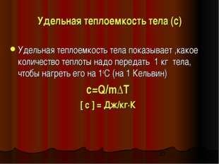 Удельная теплоемкость тела (с) Удельная теплоемкость тела показывает ,какое к