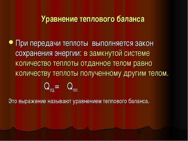 Уравнение теплового баланса При передачи теплоты выполняется закон сохранения...