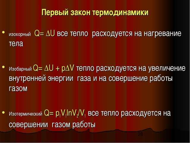 Первый закон термодинамики изохорный Q= ΔU все тепло расходуется на нагревани...