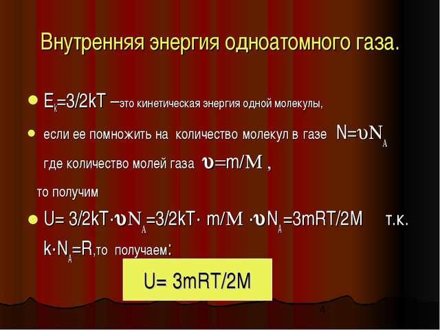 Внутренняя энергия одноатомного газа. Ek=3/2kT –это кинетическая энергия одно...