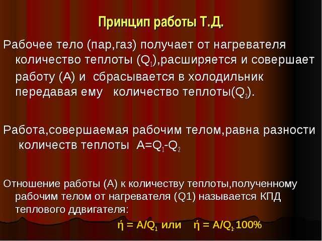 Принцип работы Т.Д. Рабочее тело (пар,газ) получает от нагревателя количество...