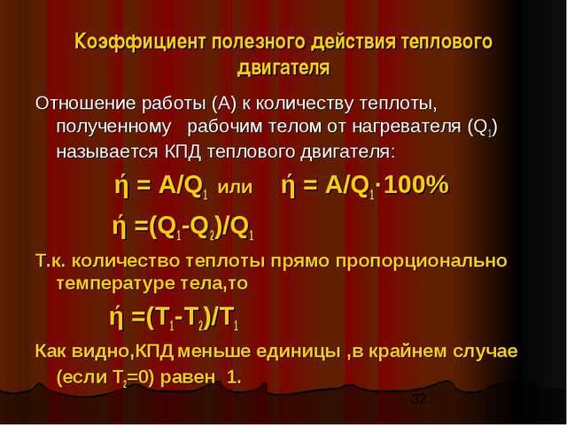 Коэффициент полезного действия теплового двигателя Отношение работы (А) к кол...