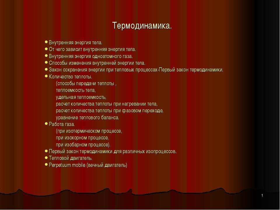 Термодинамика. Внутренняя энергия тела. От чего зависит внутренняя энергия те...