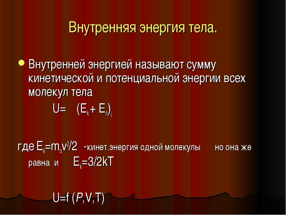 Внутренняя энергия тела. Внутренней энергией называют сумму кинетической и по...