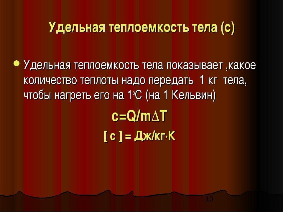 Удельная теплоемкость тела (с) Удельная теплоемкость тела показывает ,какое к...