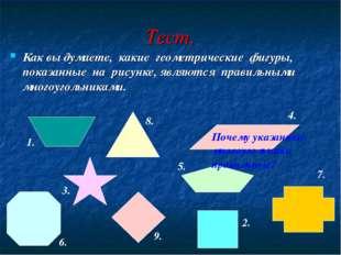 Тест. Как вы думаете, какие геометрические фигуры, показанные на рисунке, явл