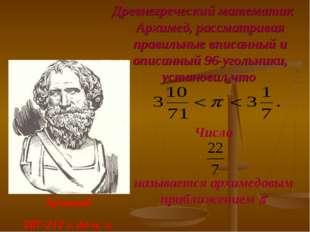 Древнегреческий математик Архимед, рассматривая правильные вписанный и описан
