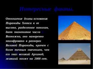 Интересные факты. Отношение длины основания Пирамиды Хеопса к ее высоте, разд