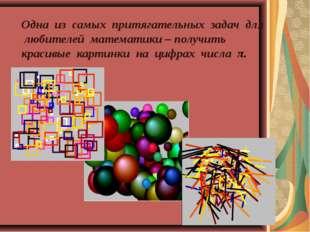 Одна из самых притягательных задач для любителей математики – получить красив