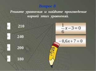 Вопрос 8 Решите уравнения и найдите произведение корней этих уравнений. 210 2