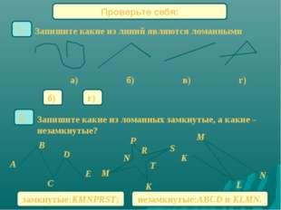 Проверьте себя: Запишите какие из линий являются ломанными 1. б) г) Запишите