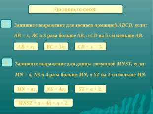 Запишите выражение для звеньев ломанной ABCD, если: 3. AB = x, BC в 3 раза бо