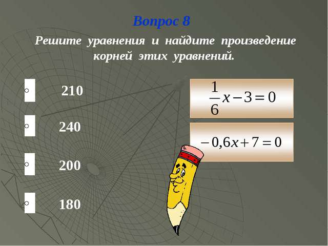 Вопрос 8 Решите уравнения и найдите произведение корней этих уравнений. 210 2...