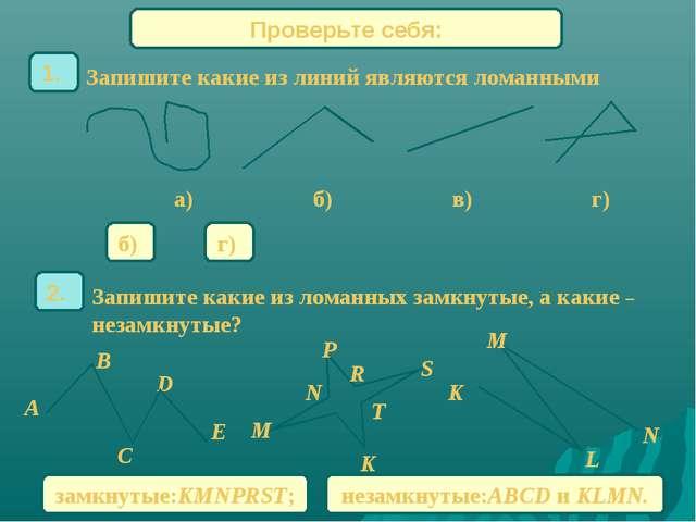 Проверьте себя: Запишите какие из линий являются ломанными 1. б) г) Запишите...