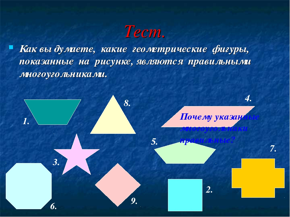 Тест. Как вы думаете, какие геометрические фигуры, показанные на рисунке, явл...