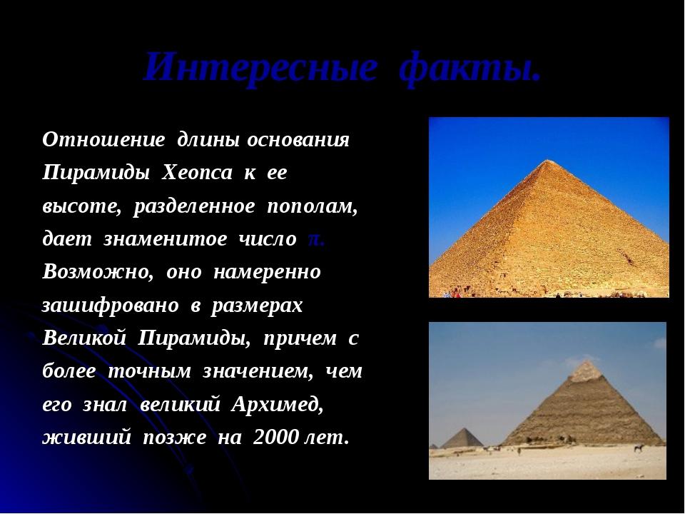 Интересные факты. Отношение длины основания Пирамиды Хеопса к ее высоте, разд...