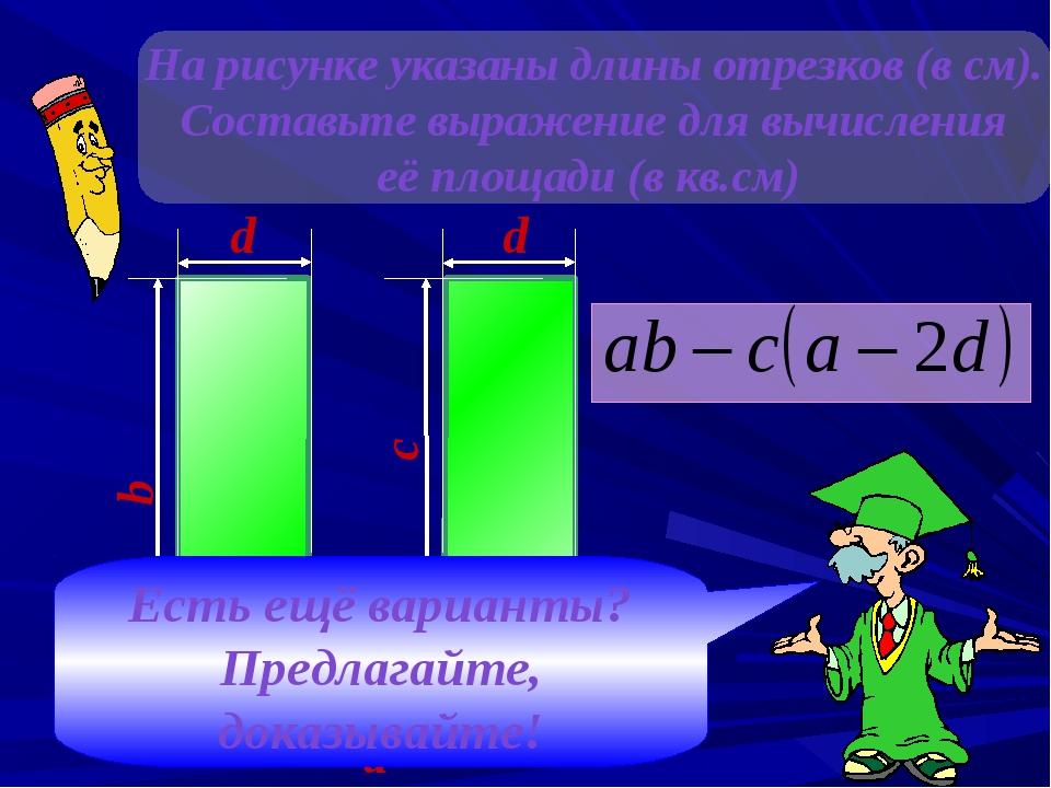 На рисунке указаны длины отрезков (в см). Составьте выражение для вычисления...