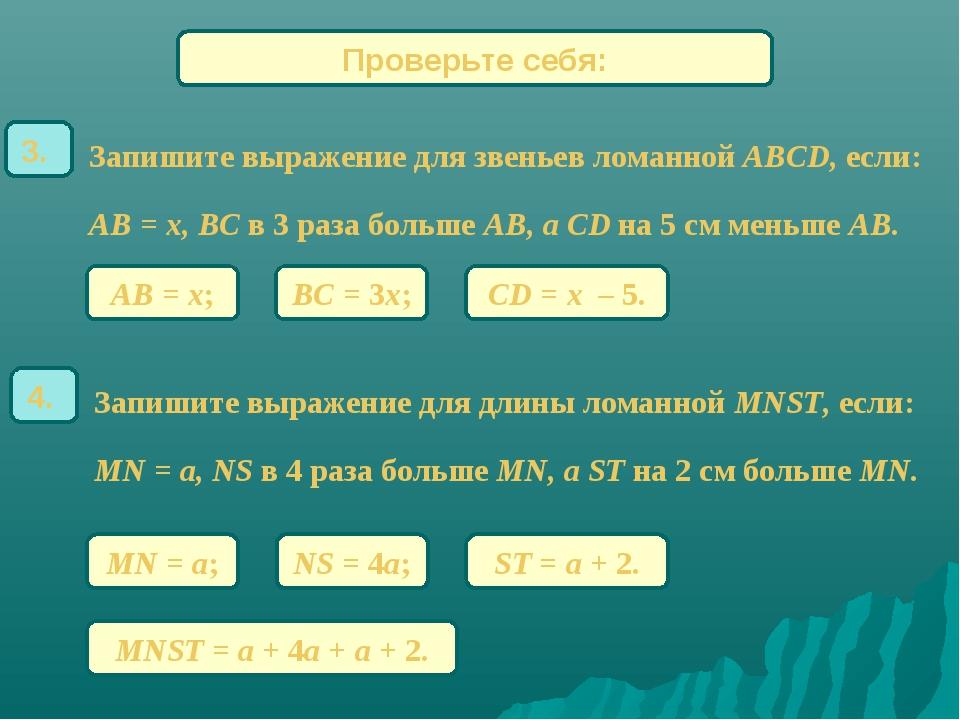 Запишите выражение для звеньев ломанной ABCD, если: 3. AB = x, BC в 3 раза бо...