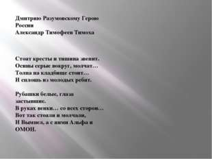 Дмитрию Разумовскому Герою России Александр Тимофеев Тимоха Стоят кресты и ти