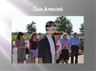 Сын Алексей
