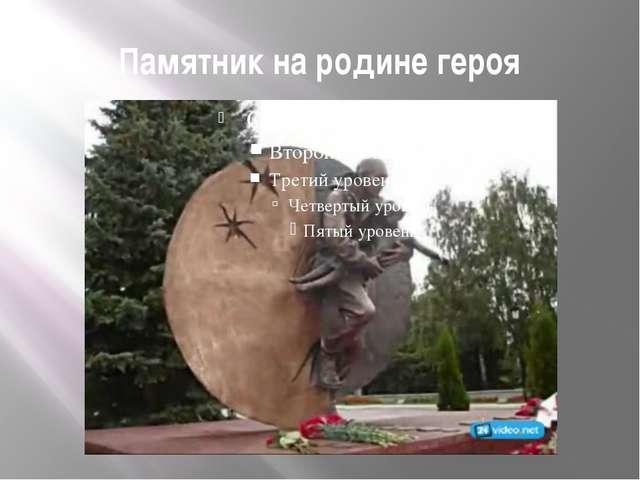 Памятник на родине героя